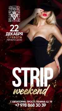 22 декабря STRIP Weekend